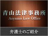 弁護士のご紹介
