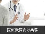 医療機関向け業務