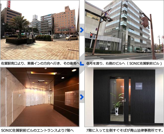 青山法律事務所へのアクセス